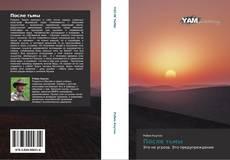 Bookcover of После тьмы