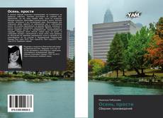 Bookcover of Осень, прости