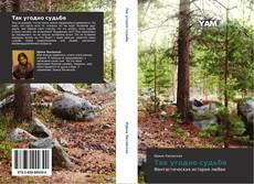 Bookcover of Так угодно судьбе