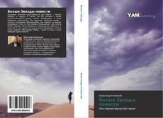 Bookcover of Белые Звезды повести