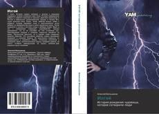 Bookcover of Изгой