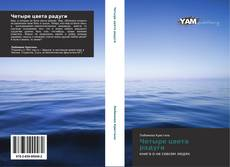 Bookcover of Четыре цвета радуги