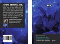 Bookcover of Перекрестки забытых снов