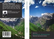 Bookcover of Мозаика. Юморески