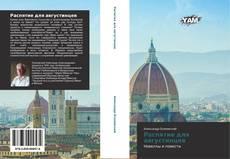 Bookcover of Распятие для августинцев