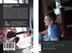 Bookcover of Новые сказки (для малышей)