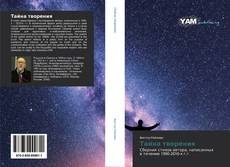 Bookcover of Тайна творения