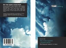 Bookcover of На том краю галактики