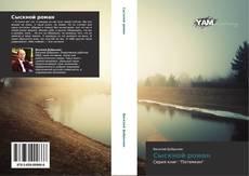 Сыскной роман kitap kapağı