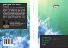 Bookcover of Тело сдал - тело принял Книга 1