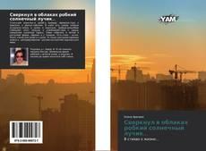 Bookcover of Сверкнул в облаках робкий солнечный лучик...