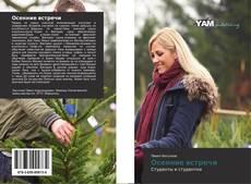 Borítókép a  Осенние встречи - hoz