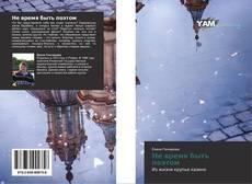 Bookcover of Не время быть поэтом