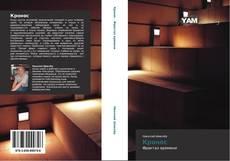 Кронос kitap kapağı