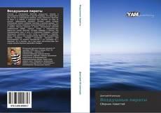 Bookcover of Воздушные пираты