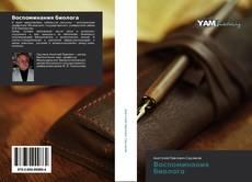 Bookcover of Воспоминания биолога