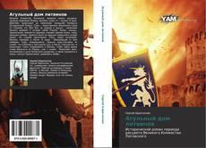 Capa do livro de Агульный дом литвинов