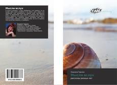 Bookcover of Мысли вслух