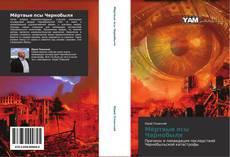 Bookcover of Мёртвые псы Чернобыля