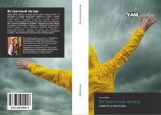 Capa do livro de Встречный ветер