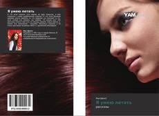 Bookcover of Я умею летать