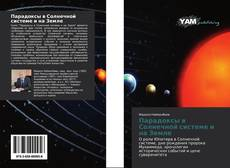 Обложка Парадоксы в Солнечной системе и на Земле