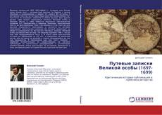 Bookcover of Путевые записки Великой особы (1697-1699)