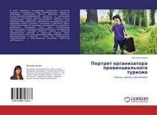 Bookcover of Портрет организатора провинциального туризма