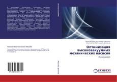 Обложка Оптимизация высоковакуумных механических насосов
