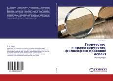 Bookcover of Творчество   и правотворчество: философско-правовой аспект