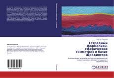 Тетрадный формализм, сферическая симметрия и базис Шредингера的封面