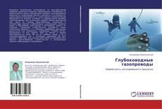Bookcover of Глубоководные газопроводы