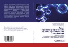Газо-хроматографический анализ органических соединений kitap kapağı