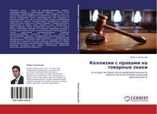 Bookcover of Коллизии с правами на товарные знаки