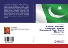 Couverture de Конституционно-правовая система Исламской Республики Пакистан
