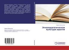 Этнопедагогическая культура адыгов kitap kapağı