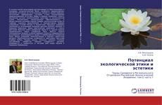 Bookcover of Потенциал экологической этики и эстетики