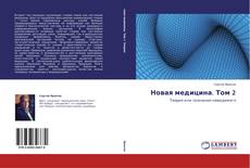 Bookcover of Новая медицина. Том 2