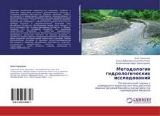 Обложка Методология гидрологических исследований