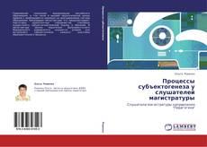 Bookcover of Процессы субъектогенеза у слушателей магистратуры