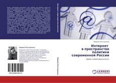 Couverture de Интернет   в пространстве политики  современной России