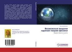 Copertina di Возможные модели единой теории физики
