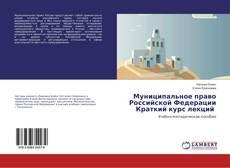 Bookcover of Муниципальное право Российской Федерации Краткий курс лекций