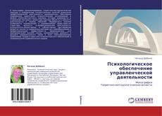 Borítókép a  Психологическое обеспечение управленческой деятельности - hoz