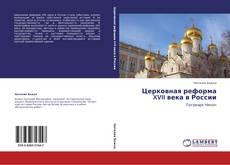 Церковная реформа XVII века в России的封面