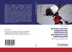 Borítókép a  Анализ систем управления комплексов высокоточных наблюдений - hoz