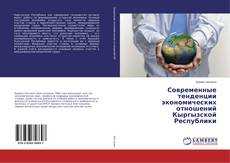 Copertina di Современные тенденции экономических отношений Кыргызской Республики
