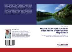 Обложка Оценка качества жизни населения Республики  Мордовия