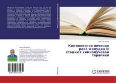 Buchcover von Комплексное лечение рака желудка IV стадии с химиолучевой терапией