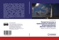 Bookcover of Теоретические и прикладные вопросы моделирования бизнес-процессов